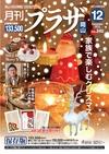 月刊プラザ岡山12月号