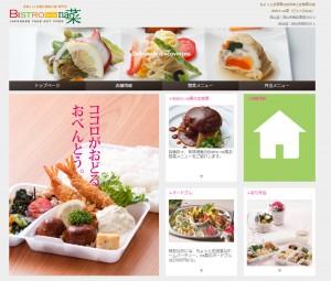 Bistro na菜 WEBサイト