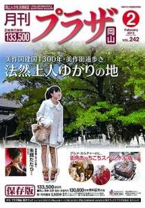 月刊プラザ岡山2月号